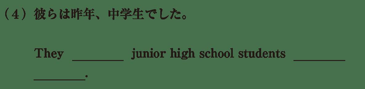中2 英語45 練習(4)