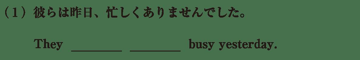 中2 英語46 練習(1)