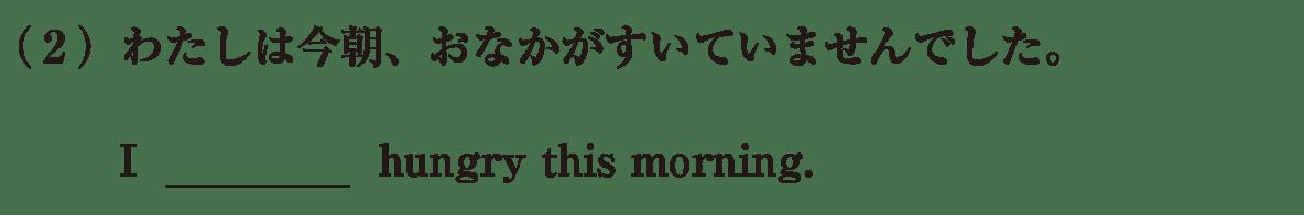 中2 英語46 練習(2)