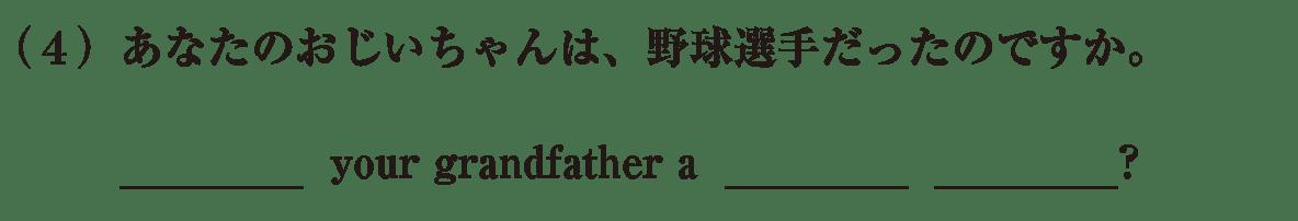 中2 英語46 練習(4)