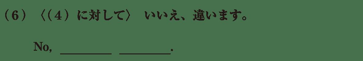 中2 英語46 練習(6)