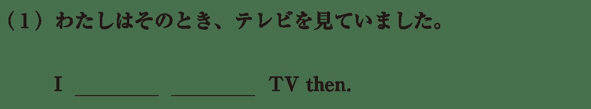 中2 英語47 練習(1)