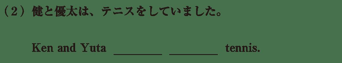 中2 英語47 練習(2)