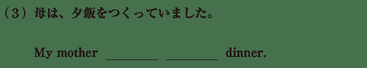 中2 英語47 練習(3)