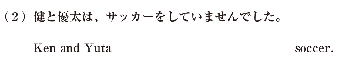 中2 英語48 練習(2)