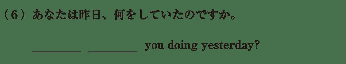 中2 英語48 練習(6)