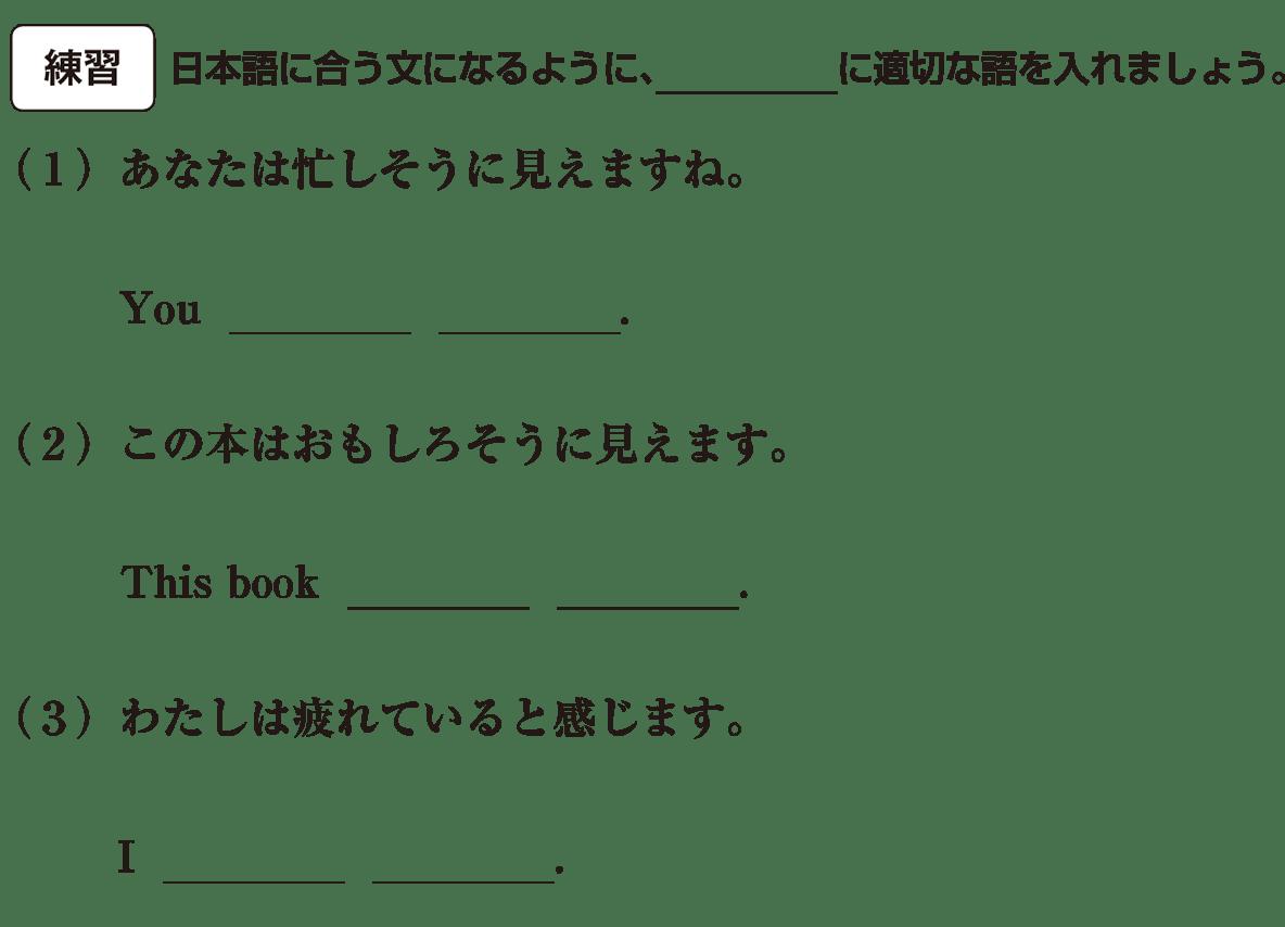 中2 英語49 練習