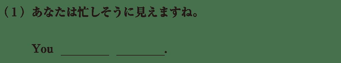 中2 英語49 練習(1)