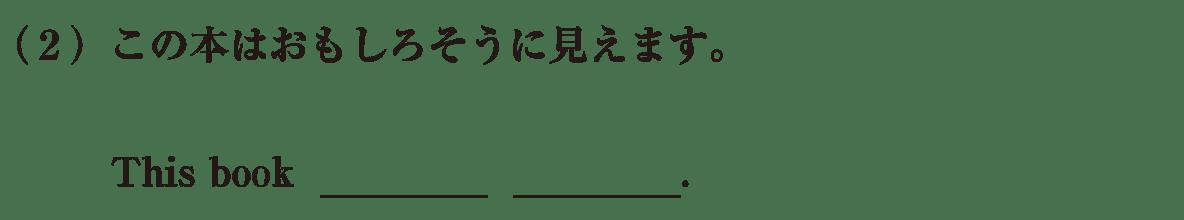 中2 英語49 練習(2)