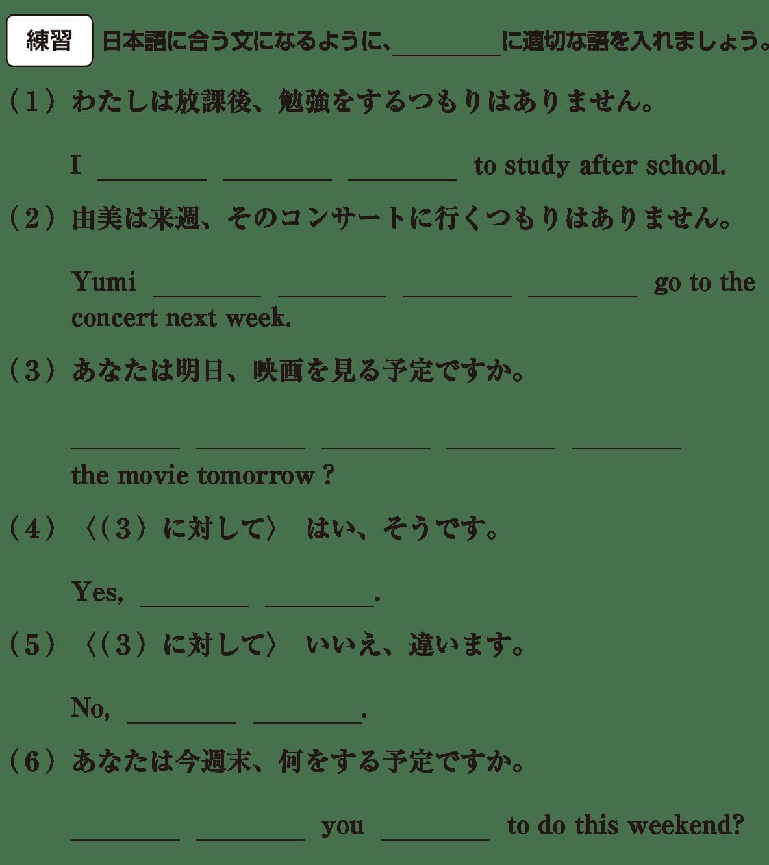 中2 英語51 練習