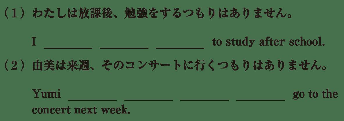 中2 英語51 練習(1)(2)
