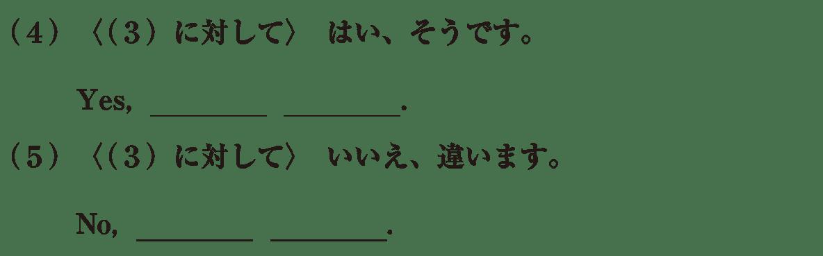 中2 英語51 練習(4)(5)