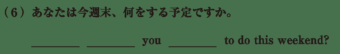 中2 英語51 練習(6)