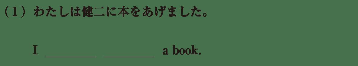 中2 英語52 練習(1)