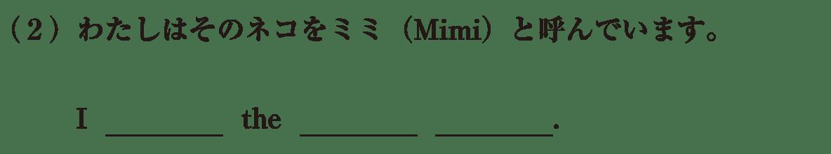 中2 英語53 練習(2)