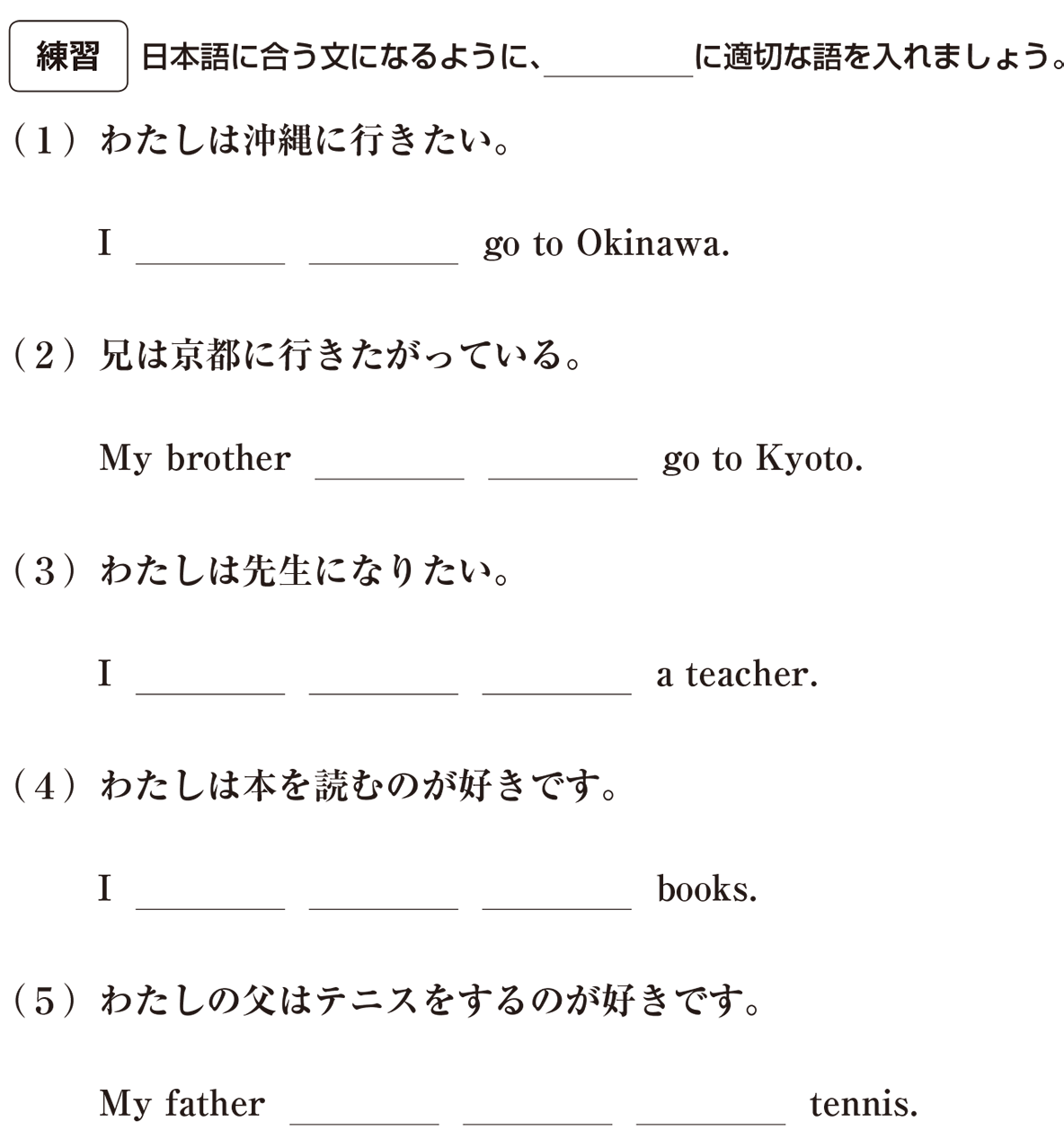 中2 英語55 練習