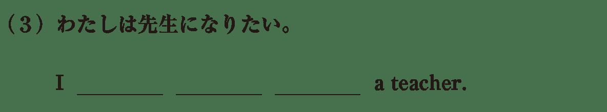 中2 英語55 練習(3)