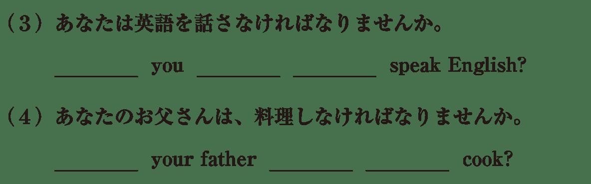 中2 英語58 練習(3)(4)