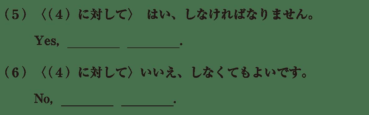 中2 英語58 練習(5)(6)