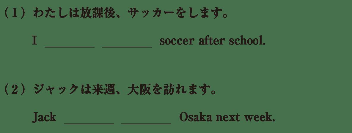 中2 英語59 練習(1)(2)