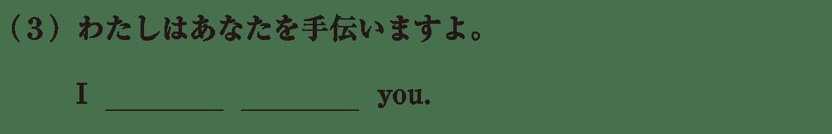 中2 英語59 練習(3)