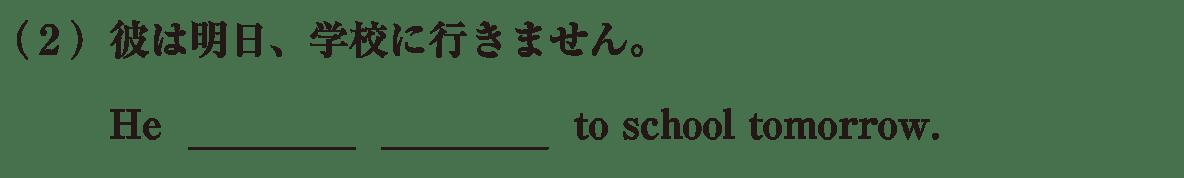 中2 英語60 練習(2)