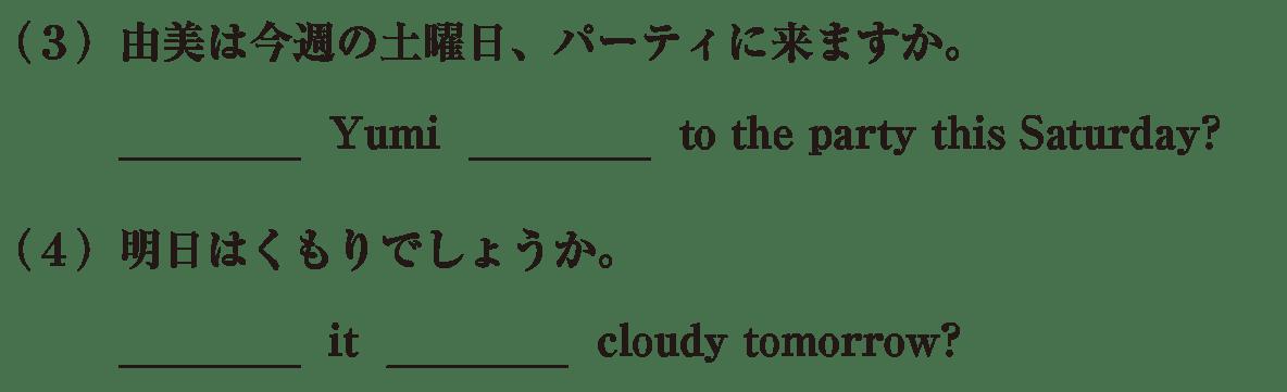 中2 英語60 練習(3)(4)