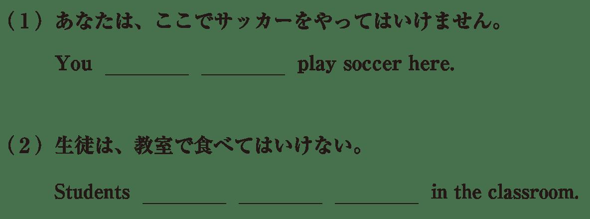 中2 英語62 練習(1)(2)