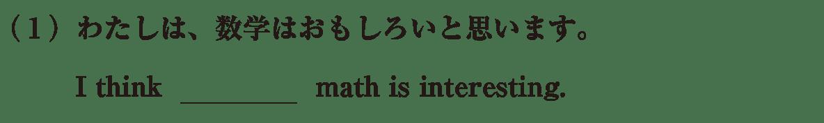 中2 英語64 練習(1)