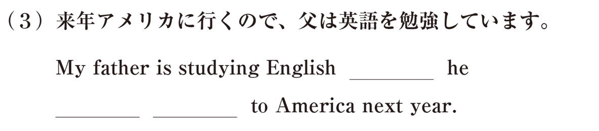 中2 英語66 練習(3)