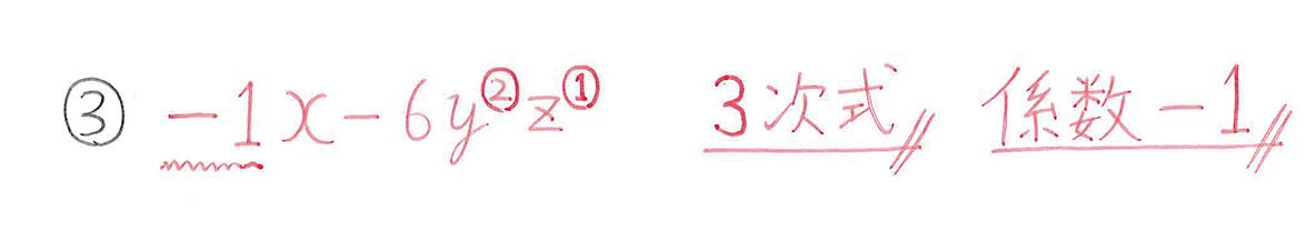 中2 数学85 例題③の答え