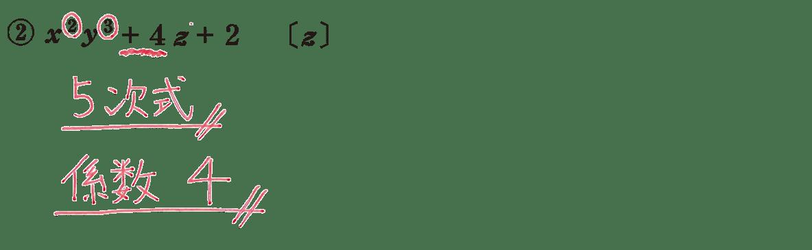 中1 数学85 練習②の答え