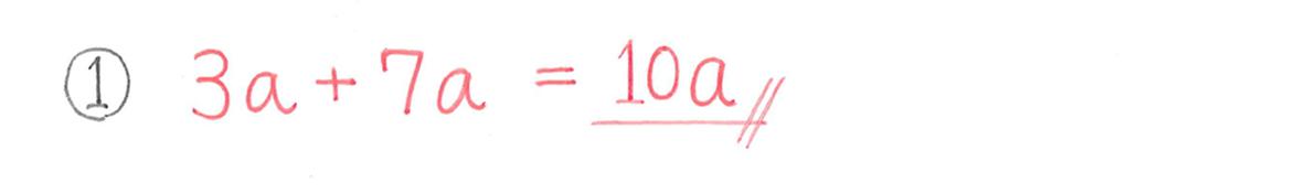 中2 数学86 例題①の答え