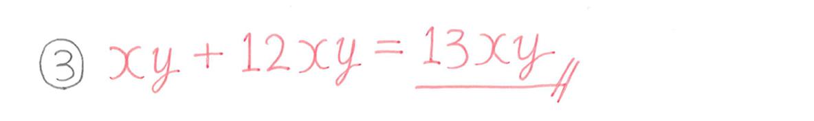 中2 数学86 例題③の答え