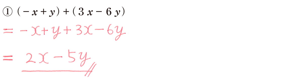 中2 数学86 練習①の答え