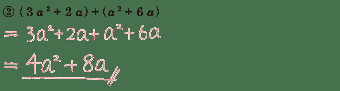 中2 数学86 練習②の答え