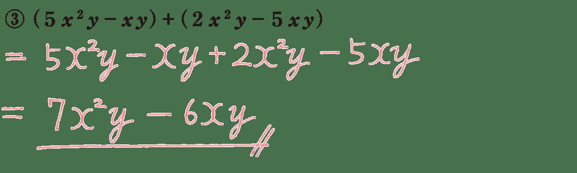 中2 数学86 練習③の答え