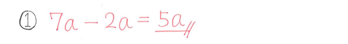中2 数学87 例題①の答え