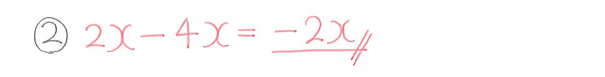 中2 数学87 例題②の答え