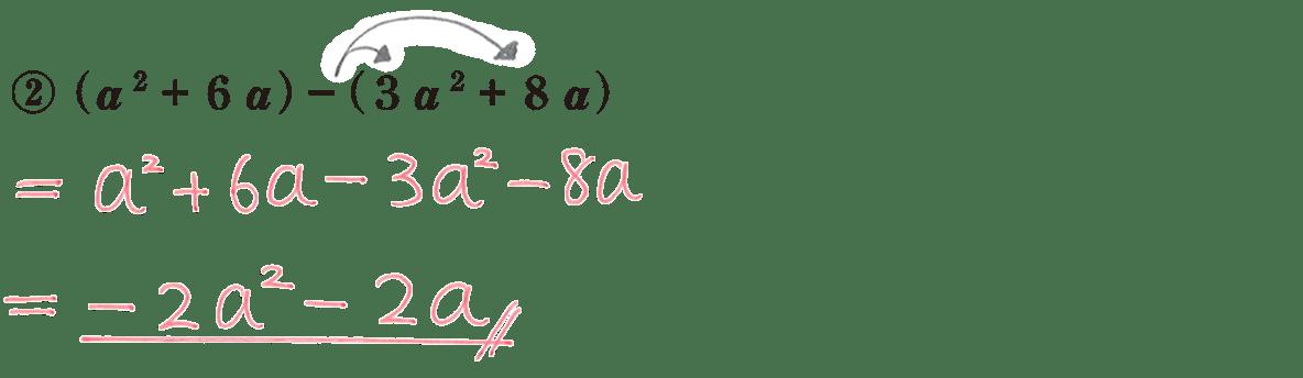 中2 数学87 練習②の答え