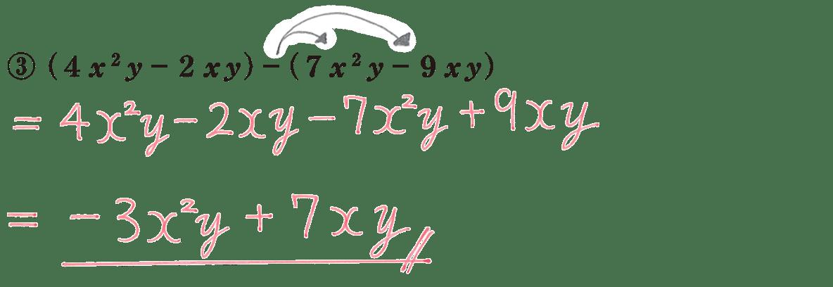 中2 数学87 練習③の答え