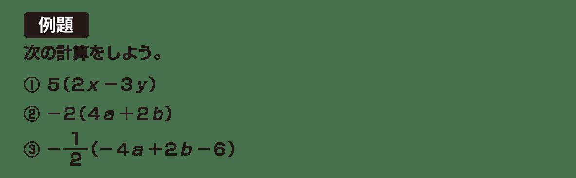中2 数学88 例題