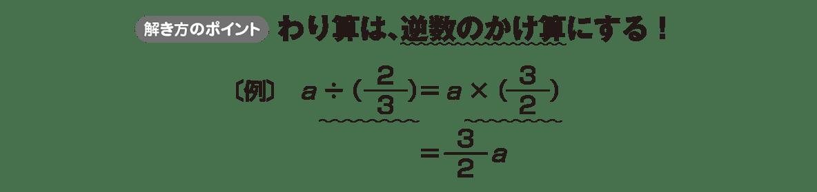 中2 数学89 ポイント