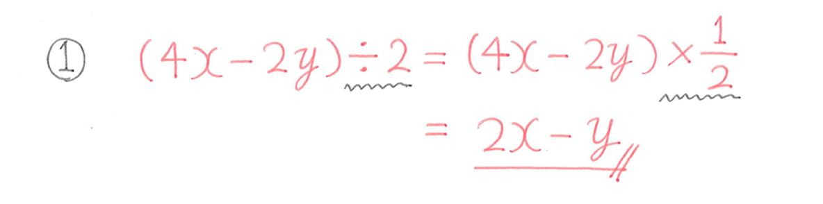 中2 数学89 例題①の答え