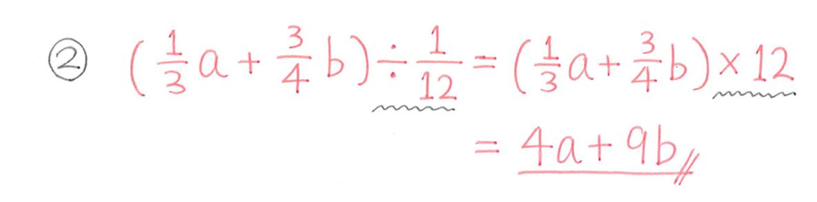 中2 数学89 例題②の答え