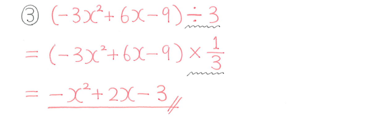 中2 数学89 例題③の答え