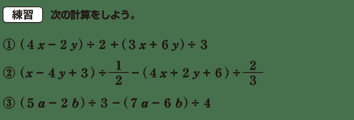中2 数学89 練習