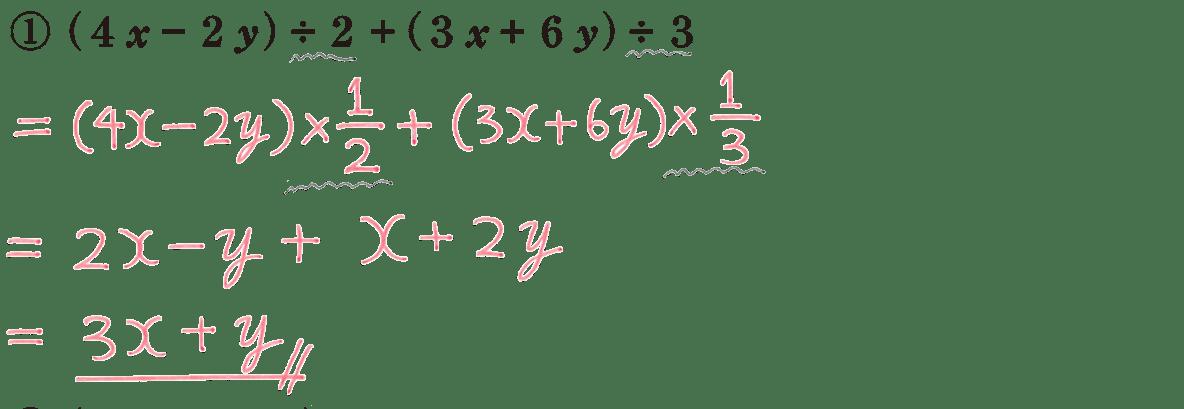 中2 数学89 練習①の答え