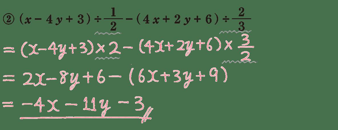 中2 数学89 練習②の答え
