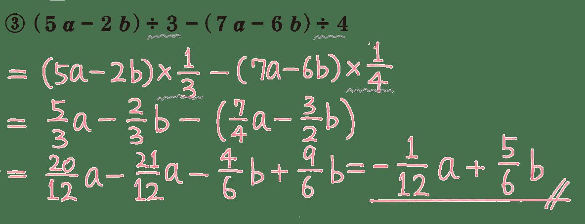 中2 数学89 練習③の答え